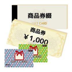 金券類(商品券・ギフトカード)
