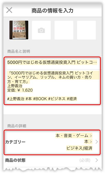 メルカリのバーコード出品で商品名と説明・カテゴリーが自動入力されている画面