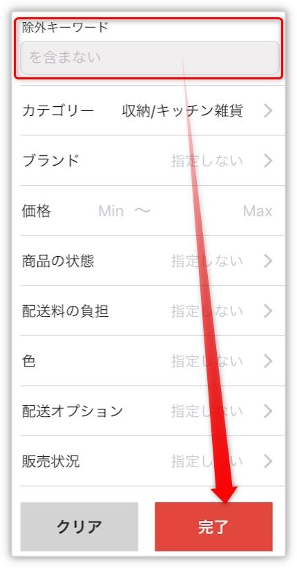 メルカリの絞り込み検索画面で除外キーワードを設定する方法