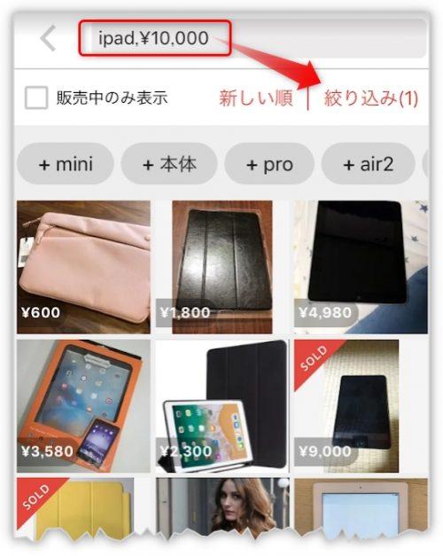 メルカリのキーワード検索で1万円以内のiPadを検索