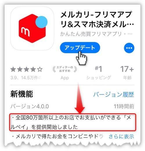 メルカリのアプリをメルペイ対応の最新版にアップデート