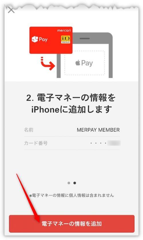 メルペイで電子マネー情報をiPhoneに追加