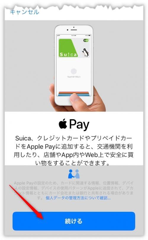 メルペイでApple Payの設定
