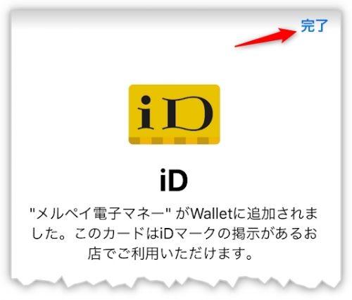 iPhoneのウォレットアプリに「メルペイ電子マネーiD」が追加