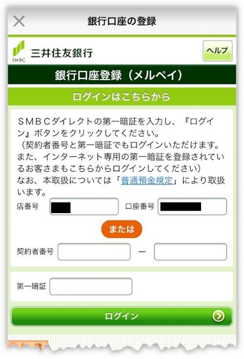 三井住友銀行のメルペイ登録画面