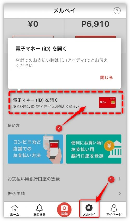 メルペイのトップページから「電子マネー(iD)を開く」を選択