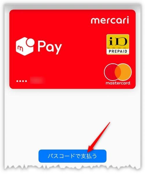 メルペイの支払い画面(パスコードで支払う)