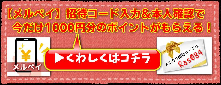 メルペイ友達紹介キャンペーン!招待コード入力&本人確認で1000円分のポイントがもらえる?
