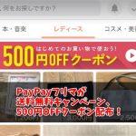 PayPayフリマが送料無料キャンペーン&500円OFFクーポン配布!