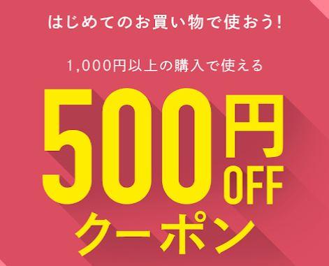 PayPayフリマ500円OFFクーポン配布
